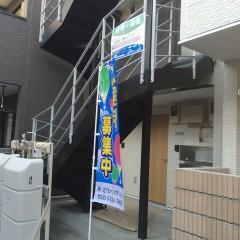 外観3(当社の管理看板と賃貸募集の旗です)
